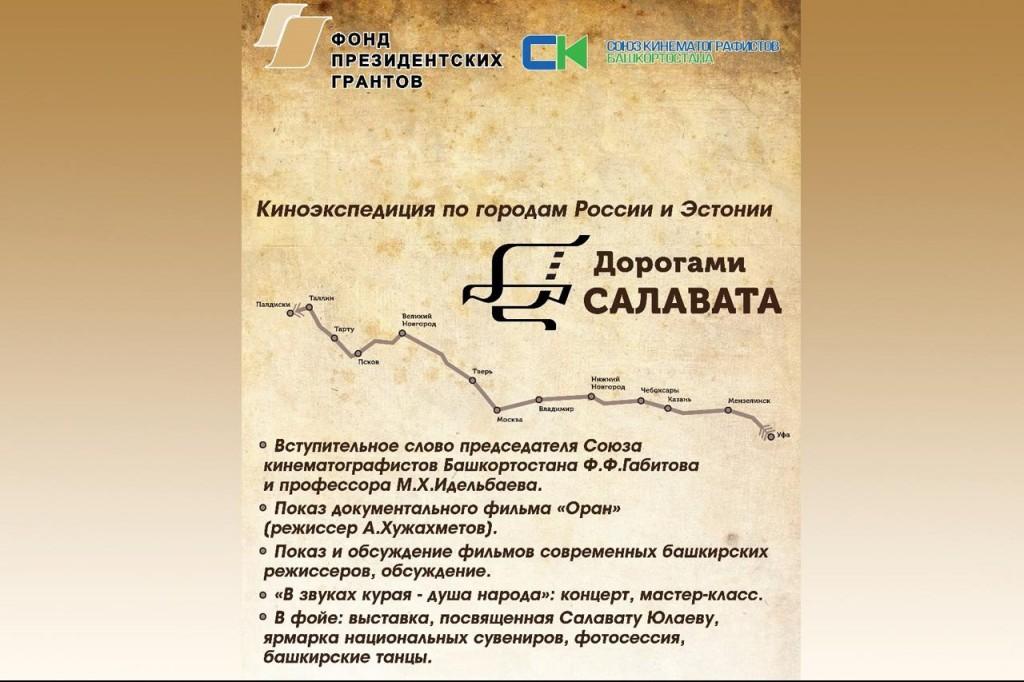 dorogami_salavata_jpg_crop1526976051_ejw_1280