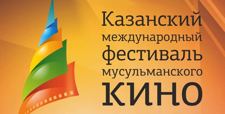 фестив.мусульм.кино