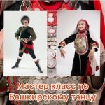 афиша башкирский мастре-класс 19.03.2021